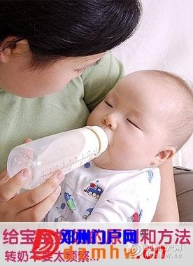 宝宝转奶的原则和方法 - 邓州门户网|邓州网 - 89d_dfe44b7b_26c1_4872_a9f4_9b4f6bd0741c_0.jpg