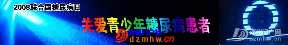 2008年11月14日世界糖尿病日 - 邓州门户网|邓州网 - S1226387448703.jpg
