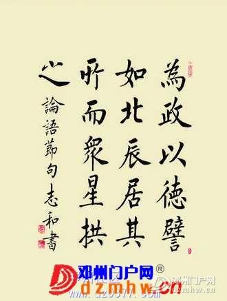 [组图]张志和书法作品赏 - 邓州门户网|邓州网 - 20081203_d405a8cd9a88e7abf02aenUfTNEfmRLK.jpg