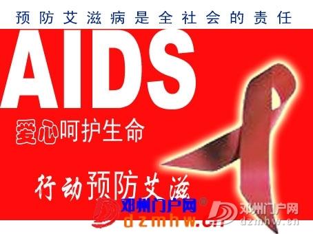 12月1日是世界艾滋病日 - 邓州门户网|邓州网 - 1f2a59cc-6607-453f-88d3-2ba7fb501102.jpg