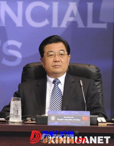 胡锦涛在金融市场和世界经济峰会上的讲话(全文) - 邓州门户网|邓州网 - xin_0921105160422281315945.jpg