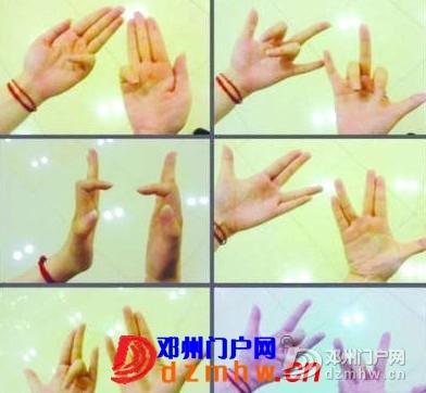 手势测试六种动作你能做几种?(图) - 邓州门户网|邓州网 - 1204567747m5vi7elwbm45.jpg