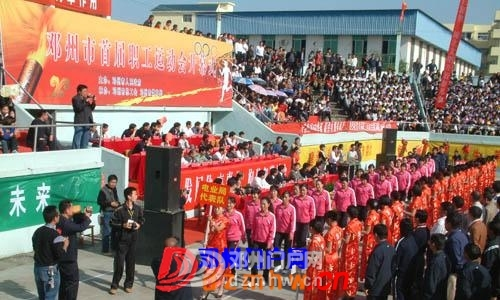 邓州市首届城市职工运动会开幕式隆重举行 - 邓州门户网|邓州网 - 2009092217421086.jpg