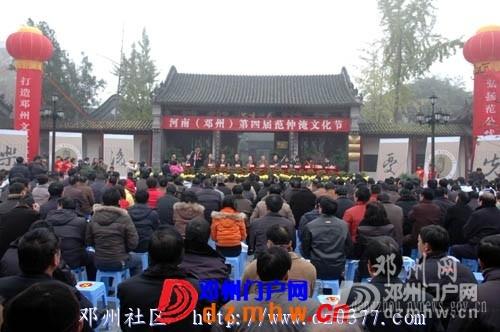 河南第四届范仲淹文化节在邓州隆重开幕 - 邓州门户网|邓州网 - 0911221125d62a7f640498a9eb.jpg