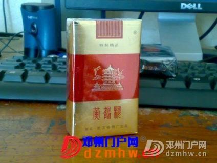 香烟估价 - 邓州门户网|邓州网 - 20080320_d2af8d9987d880700f65HS2ZiKW2qCoM.jpg