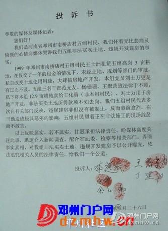 来自邓州村民的投诉 - 邓州门户网|邓州网 - 1004030947de7d1c4a758d12ee.jpg