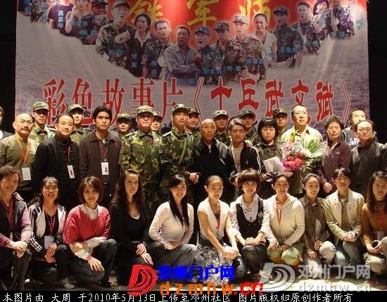 电影《士兵武文斌》在京首映 - 邓州门户网 邓州网 - 1005131350d77ab6f8025d128b.jpg