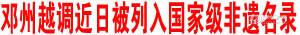 【喜讯】邓州越调近日被列入国家级非遗名录 - 邓州门户网|邓州网 - 2011061210475517.jpg