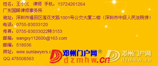 邓州驻深圳知名律师『律师简介』 - 邓州门户网|邓州网 - 839e005d593865b6a1cc2b62.jpg