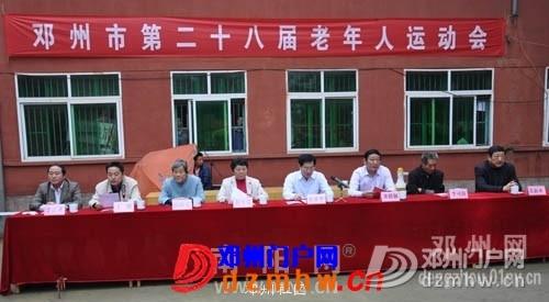 邓州市举办庆祝第22个老人节暨28届老运会开幕式 - 邓州门户网|邓州网 - 1621235p9ypb57p9ikrb5x.jpg