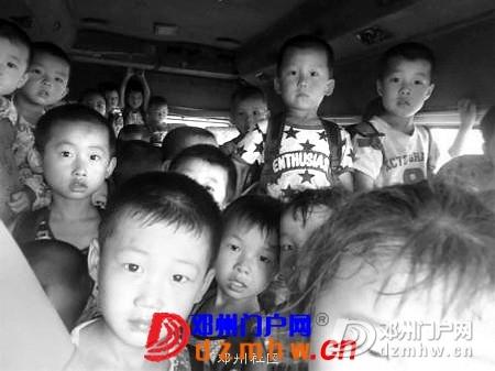 邓州十林幼儿园26座的报废校车挤了91个娃 - 邓州门户网 邓州网 - 823677953.jpg