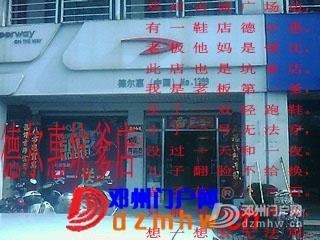 德尔惠坑爹店 - 邓州门户网|邓州网 - 232934z9z0o8jo009wrf90.jpg