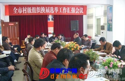 邓州市召开村级组织换届选举工作汇报会议 - 邓州门户网|邓州网 - 2011110215063595.jpg