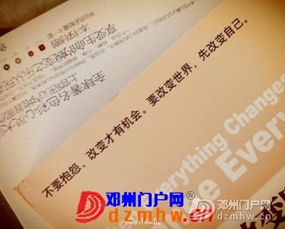 如果再不改变 你就变成了N年后的SB - 邓州门户网|邓州网 - 104230hvhn8rdhb4inv8ma.jpg