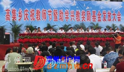高集:20万元重奖优秀师生 - 邓州门户网|邓州网 - 2012091108394457.jpg