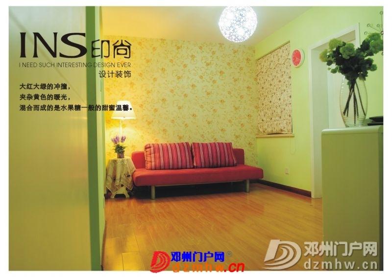 3.5W打造65平米田园小户 - 邓州门户网|邓州网 - 2.jpg