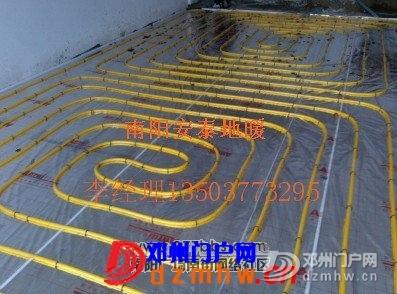 邓州地暖安装的优缺点 - 邓州门户网|邓州网 - 100017rohyvescf4er4scs.jpg