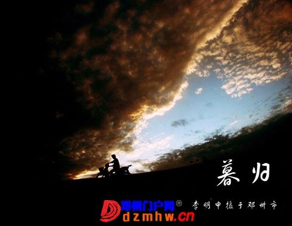 李明申摄影获奖作品欣赏(之一) - 邓州门户网|邓州网 - 2013051517361849.jpg