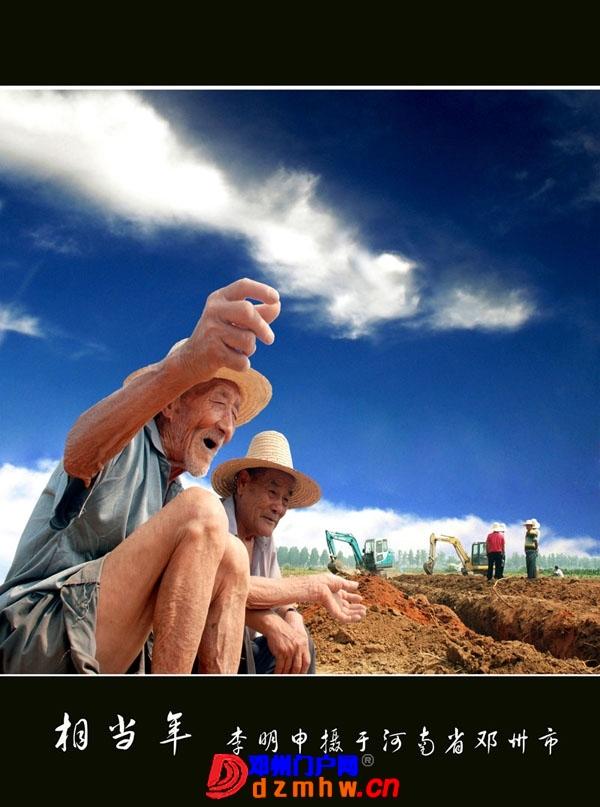 李明申摄影获奖作品欣赏(之一) - 邓州门户网|邓州网 - 2013051517303471.jpg