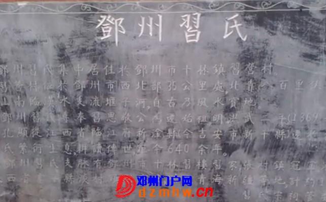 邓州市习氏祠堂,是习近平的老家高清视频观看