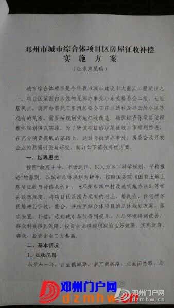邓州市城市综合体项目区房屋征收补偿实施方案 - 邓州门户网|邓州网 - 101342r81a7l1sg5p75lu5.jpg