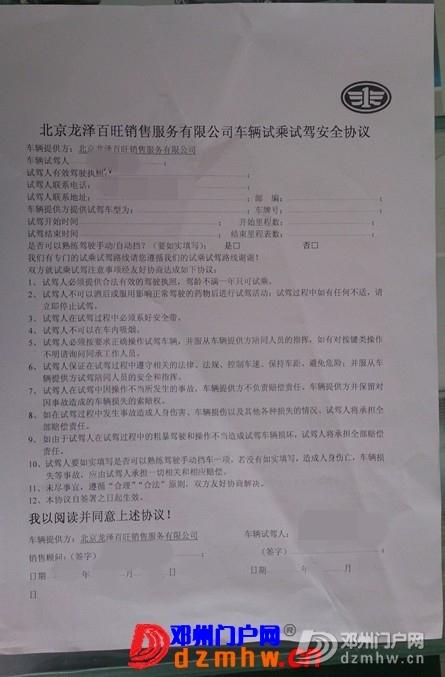 迎娶H7回家全程报道!给大家上几张照片,多图亲情篇,求精~~~~~ - 邓州门户网 邓州网 - 1903_1478933_d23712ecc08208b.jpg