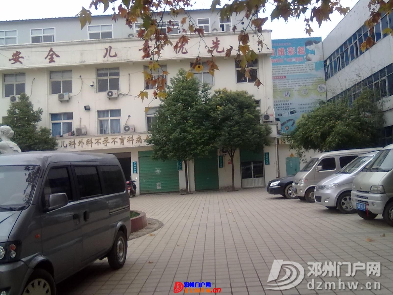 邓州市妇幼保健院 - 邓州门户网|邓州网 - 1324637412081089-1354213985339287.jpg
