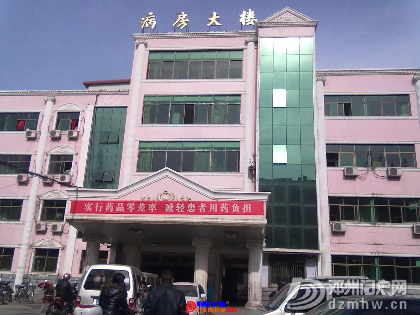 邓州市第一人民医院邓 州 市 中 心 医 院 - 邓州门户网|邓州网 - 1324569878421429-1354732390860655.jpg