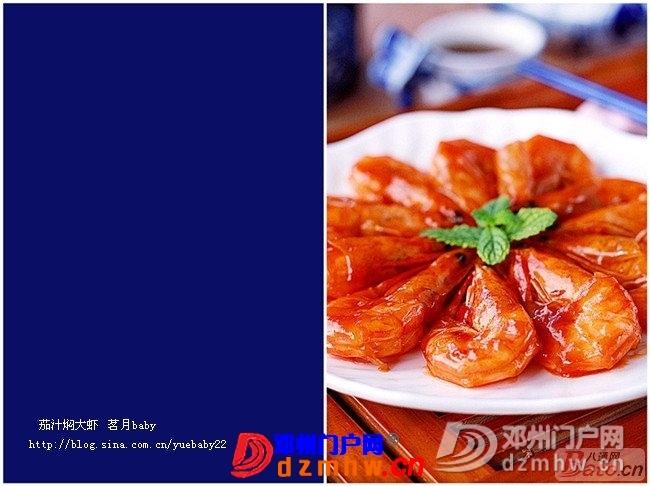【茄汁焖大虾】小朋友大人都爱吃的酸甜茄汁虾 - 邓州门户网|邓州网 - 142410p2ky2gtytkhkhk2h.jpg