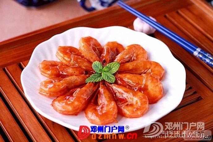 【茄汁焖大虾】小朋友大人都爱吃的酸甜茄汁虾 - 邓州门户网|邓州网 - 142225olkcctdoitfitit3.jpg