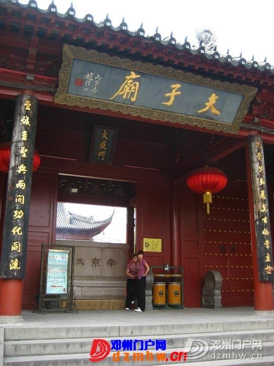 我也来把我去南京的游记分享给邓县的朋友们!!! - 邓州门户网|邓州网 - 63417311_12823014_middle.jpg