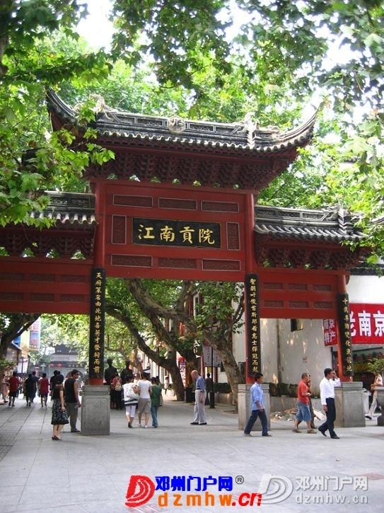 我也来把我去南京的游记分享给邓县的朋友们!!! - 邓州门户网|邓州网 - 63417353_12823014_middle.jpg
