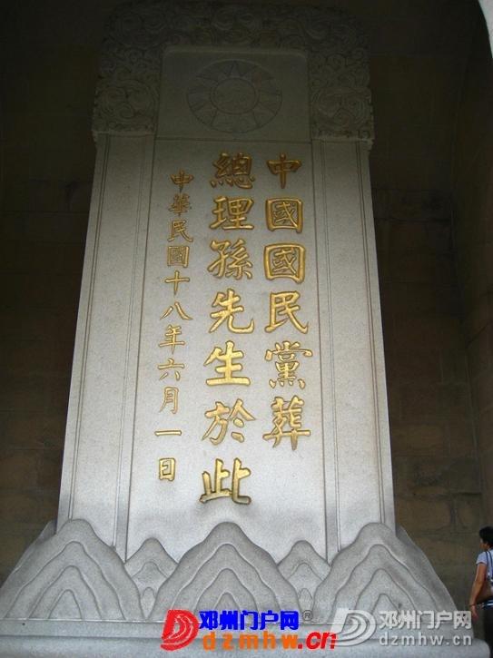 我也来把我去南京的游记分享给邓县的朋友们!!! - 邓州门户网|邓州网 - 63417600_12823014_middle.jpg