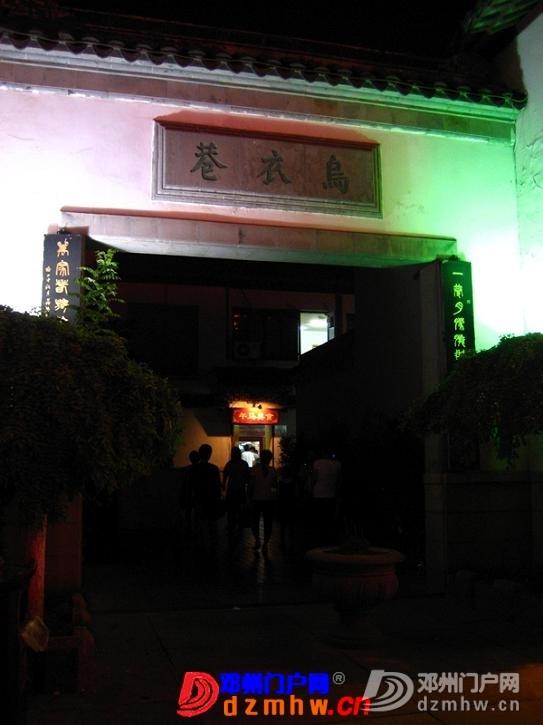 我也来把我去南京的游记分享给邓县的朋友们!!! - 邓州门户网|邓州网 - 63418160_12823014_middle.jpg