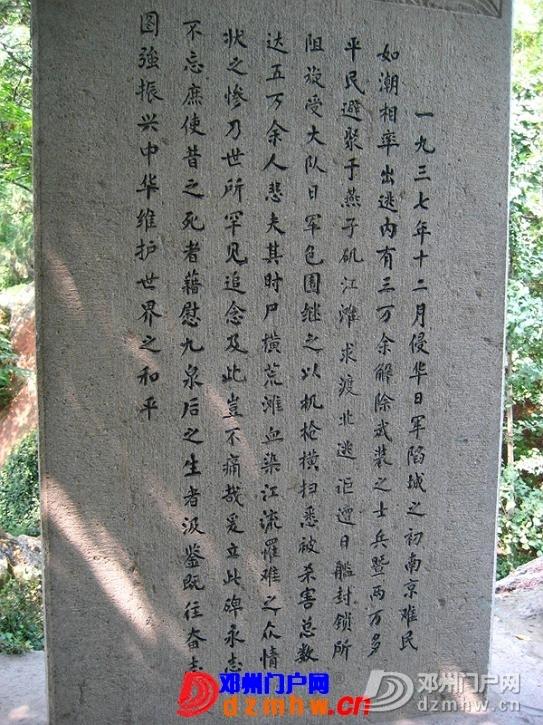我也来把我去南京的游记分享给邓县的朋友们!!! - 邓州门户网|邓州网 - 63418482_12823014_middle.jpg