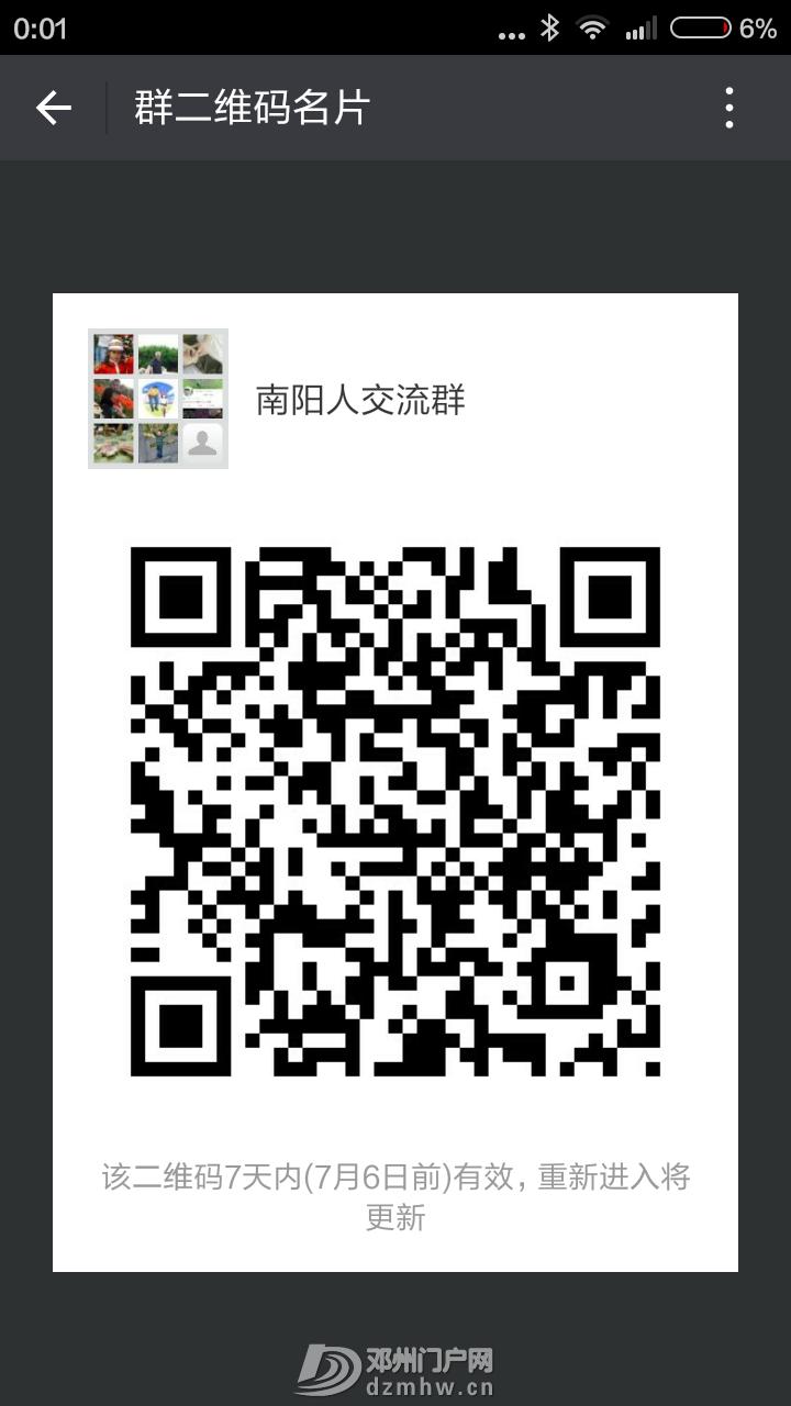 欢迎扫码加入邓州人交流群 - 邓州门户网|邓州网 - Screenshot_2018-06-30-00-01-40.png