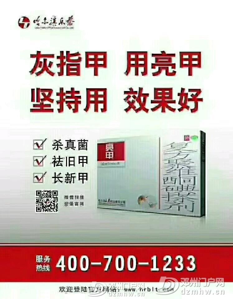 乐泰亮甲招聘启事 - 邓州门户网|邓州网 - mmexport1527570865591.jpeg
