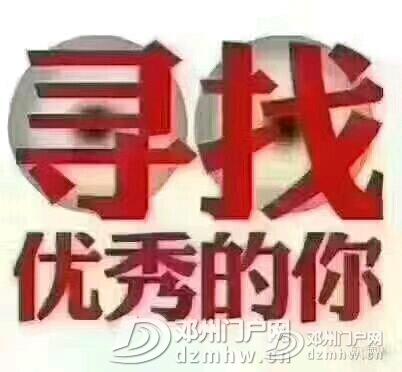 乐泰亮甲招聘信息 - 邓州门户网|邓州网 - mmexport1527570844742.jpeg