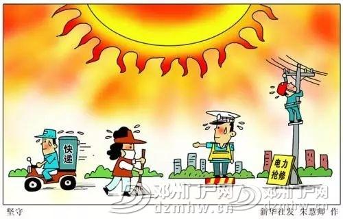邓州40°C的高温下,街头竟然发生这样的事.. - 邓州门户网|邓州网 - f4538120407d8929172916629db67d05.jpg