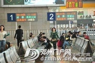 南阳车务段管内10个客运车站有的车站买票不开门?原因在这里 - 邓州门户网|邓州网 - fc3fdac5a3fe88b44bd4b77c661e0c28.jpg