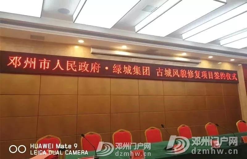 邓州古城墙修复终于要开始啦,将要大变样! - 邓州门户网|邓州网 - 640 (1).webp.jpg