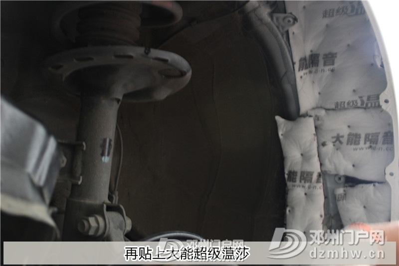 风噪胎噪治理方案——襄阳丰田埃尔法大能隔音作业 - 邓州门户网 邓州网 - 6.jpg