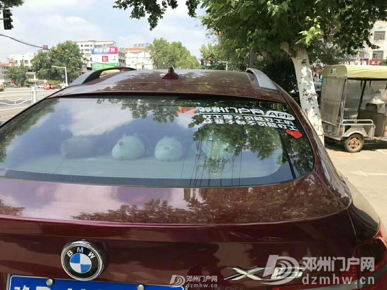 限量500张领!邓州门户网的灯油专属车贴免费领取!第一波 - 邓州门户网|邓州网 - 1.jpg