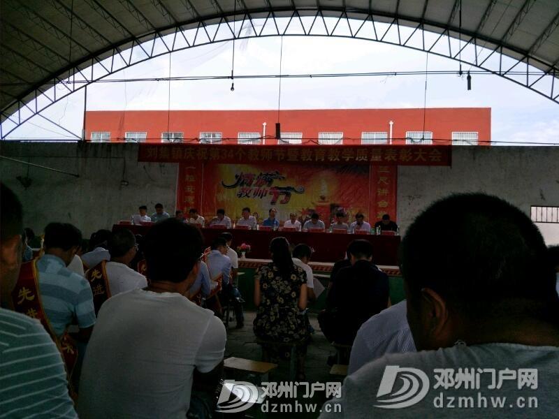 教师节快乐 - 邓州门户网|邓州网 - 1536565264144.jpeg