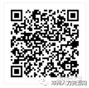 邓州市公益网络求职招聘会(2018年9月10日) - 邓州门户网|邓州网 - 450621b37fd71d712f3e3a2953147349.png