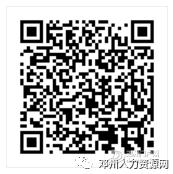 邓州市公益网络求职招聘会(2018年9月10日) - 邓州门户网|邓州网 - f9f92fb4ed641e74e4aee1188443b181.png