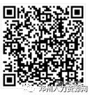 邓州市公益网络求职招聘会(2018年9月10日) - 邓州门户网|邓州网 - b86030a2f1e2b2e14969233a896259fa.png