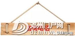 邓州这个地方惊现奇石、玉器、根雕、陶瓷、书画! - 邓州门户网 邓州网 - 3e64299f76768b85a642e141ffa5138c.png
