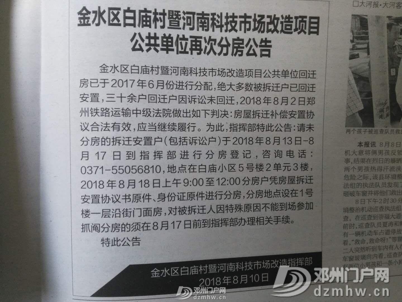 要求郑州市金水区政府公示白庙小区内日照不足一小时的571户房屋位置 - 邓州门户网|邓州网 - 1.jpg