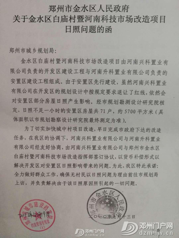 要求郑州市金水区政府公示白庙小区内日照不足一小时的571户房屋位置 - 邓州门户网|邓州网 - 2.jpg